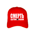 Death to Spies (SMERSH) Cool Russian WWII cap in red