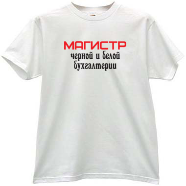 eb2c19d5f1 Master of the black and white accounting Funny T-shirt in white