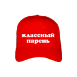 Cool Guy Russian retro Cap