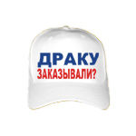 Fight order? Funny Soviet Cap