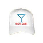 I drink free-of-charge! Funny Soviet Cap