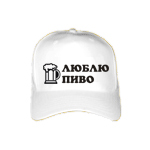 I like Beer Russian Cap