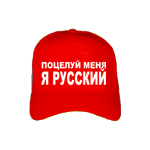 Kiss Me Im Russian Cap