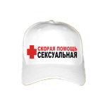 Sexual Lifeguard Funny Cap