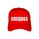 SPETSNAZ - Russian special purpose regiments Cap in red