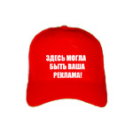 Here could be your Advertising Funny russian cap in red