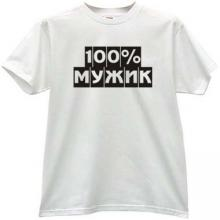 100% MAN Cool Russian T-shirt in white