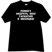 Help you to gain weight Funny Russian T-shirt in black