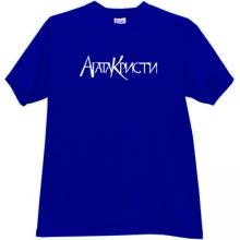 Agatha Christie Soviet and Russian Rock Band T-shirt in blue