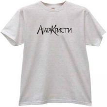 Agatha Christie Soviet and Russian Rock Band T-shirt in gray