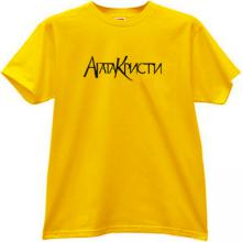 Agatha Christie Soviet and Russian Rock Band T-shirt in yellow