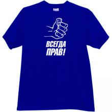 Always Right! Funny Russian T-shirt in blue