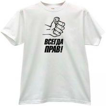 Always Right! Funny Russian T-shirt in white
