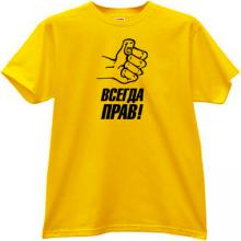 Always Right! Funny Russian T-shirt in yellow