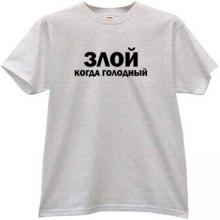 Angry when hungry Funny russian T-shirt