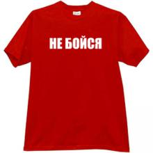 DO NOT BE AFRAID Cool Russian T-shirt in red