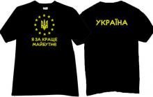 I am for a better Future ukrainian revolution t shirt in black