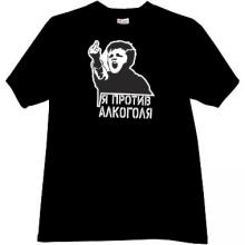 I am against Alcohol Russian T-shirt in black