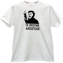 I am against Alcohol Russian T-shirt in white