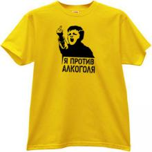 I am against Alcohol Russian T-shirt in yellow