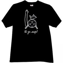 I am for Peace Russian T-shirt in black