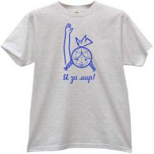 I am for Peace Russian T-shirt in gray