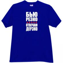 I beat sharply. I reply boldly. Funny Russian T-shirt in blue