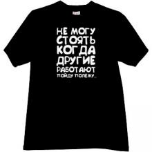 I can not stand when others are working Funny Russian T-shirt bl