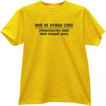 I dont need sex Funny russian T-shirt in yellow