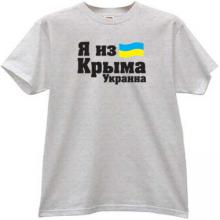 I from Crimea - Ukraine T-shirt in gray
