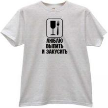I like to drink and eat Funny russian t-shirt in gray