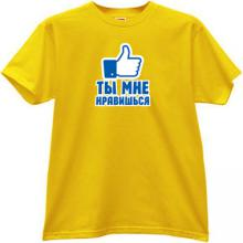 I Like You Funny Russian T-shirt in yellow