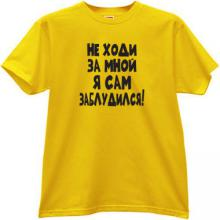 I do not walk behind me, I lost! Funny Russian T-shirt in y