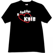 I love Kyiv Cool T-shirt in black