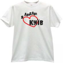 I love Kyiv Cool T-shirt in white