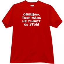 I promise, your Mom does not know about it Russian T-shirt in r