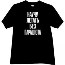 I teach to fly without a Parachute. Funny Russian T-shirt