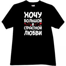 I want a great and passionate Love Funny Russian T-shirt in blac