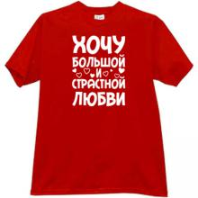 I want a great and passionate Love Funny Russian T-shirt in red