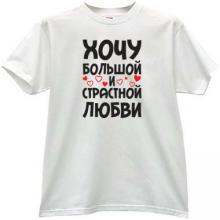 I want a great and passionate Love Funny Russian T-shirt in whit