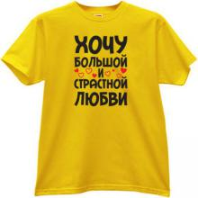 I want a great and passionate Love Funny Russian T-shirt in yell