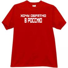 I want back to Russia Cool Russian T-shirt in red