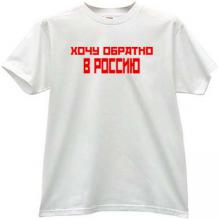 I want back to Russia Cool Russian T-shirt in white