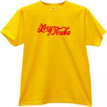 I want Beer Funny Russian T-shirt in yellow