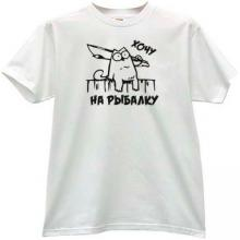 I want to go Fishing Funny Russian T-shirt in white