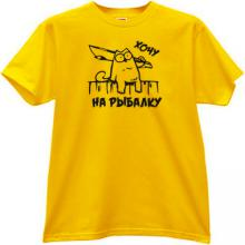 I want to go Fishing Funny Russian T-shirt in yellow