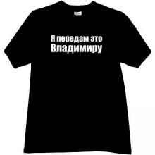 I will give it to Vladimir Funny T-shirt in black