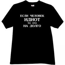 If the man idiot that it for a long time Funny T-shirt in black