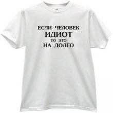 If the man idiot that it for a long time Funny T-shirt in white