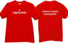 Im a one-woman man Funny Russian T-shirt